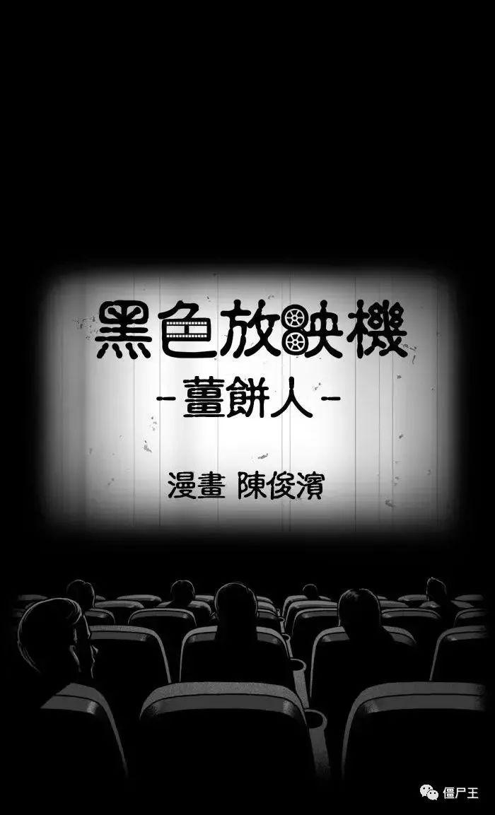 僵尸王漫画:黑色放映机之姜饼人