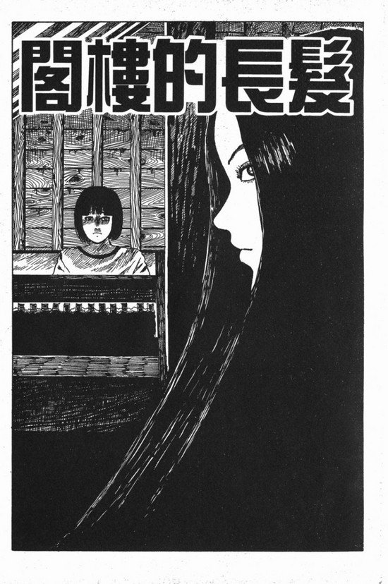 伊藤润二系列恐怖漫画《阁楼的长发》图片