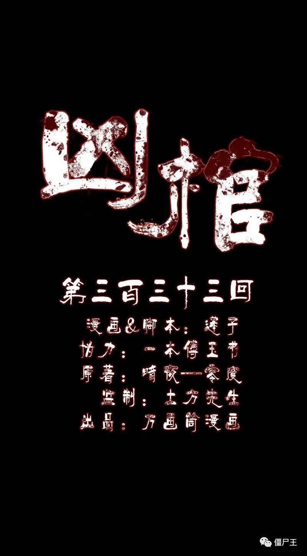 僵尸王漫画:《凶棺》333 | 落日长弓