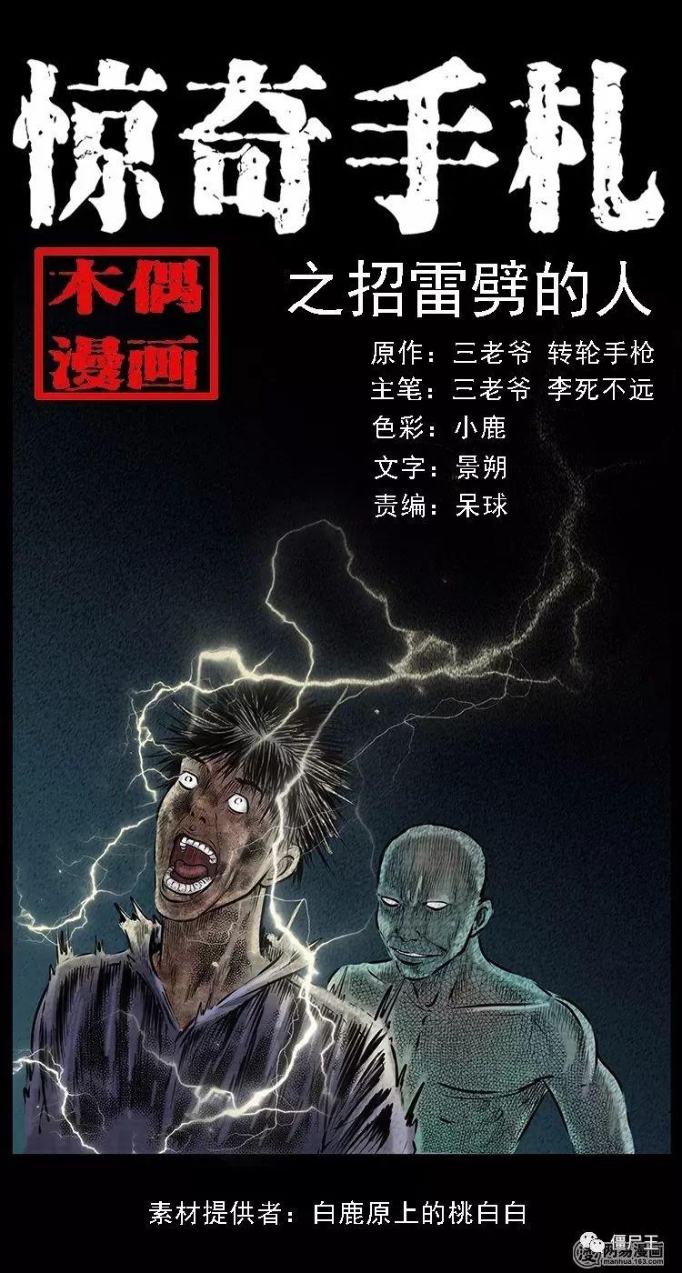 恐怖漫画:惊奇手札之招雷劈的人-僵尸王