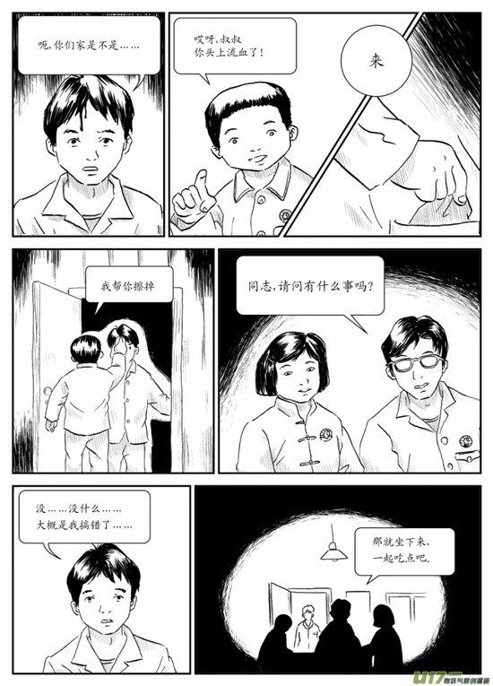 恐怖漫画《过街楼》图片