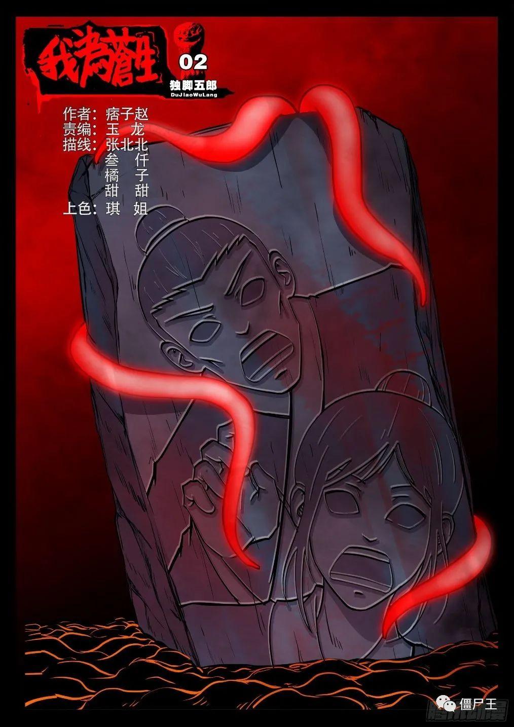 僵尸王漫画:《我为苍生》独脚五郎 02