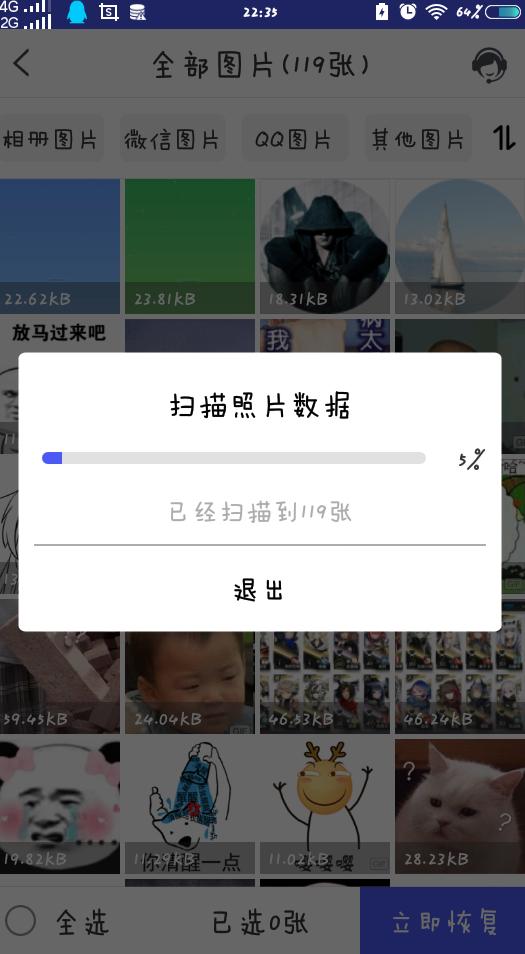 安卓图片恢复大师v2.4.3 修复被删除的图片