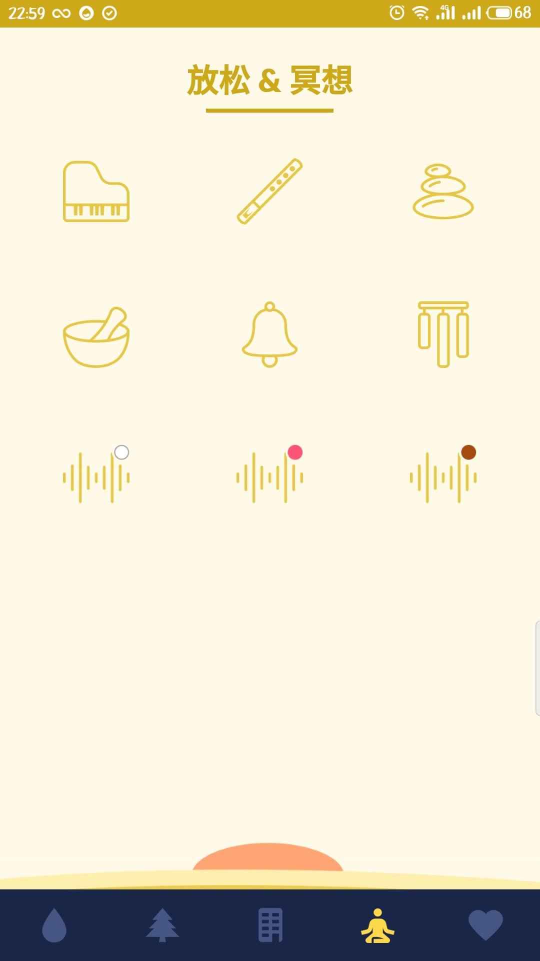 Sleepo 1.4.1各种自然声音 你的助眠神器