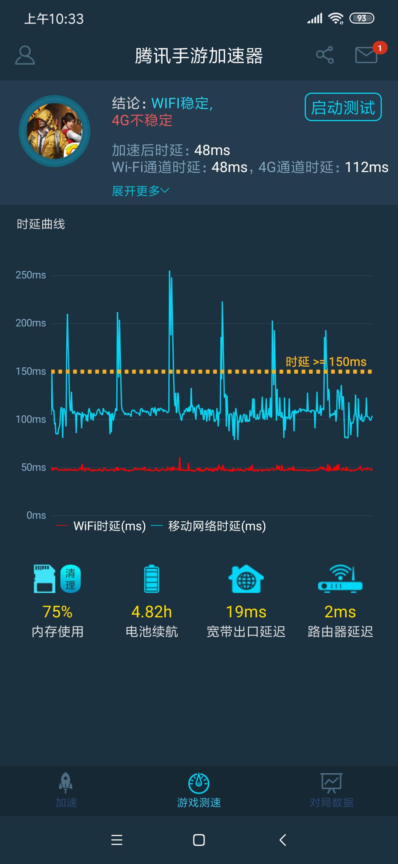 腾讯手游加速器v2.8破解版