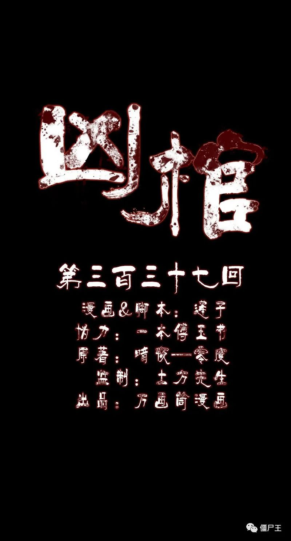 僵尸王漫画:《凶棺》337 | 你想吓死我