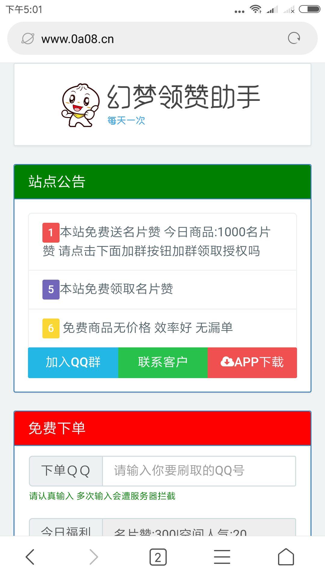 幻梦领赞助手网页版源码(可对接社区)引流必备!