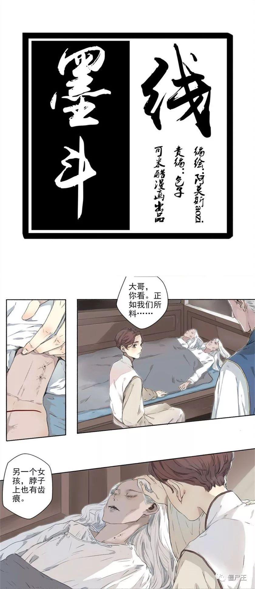 僵尸王漫画:《墨斗线》11~15话