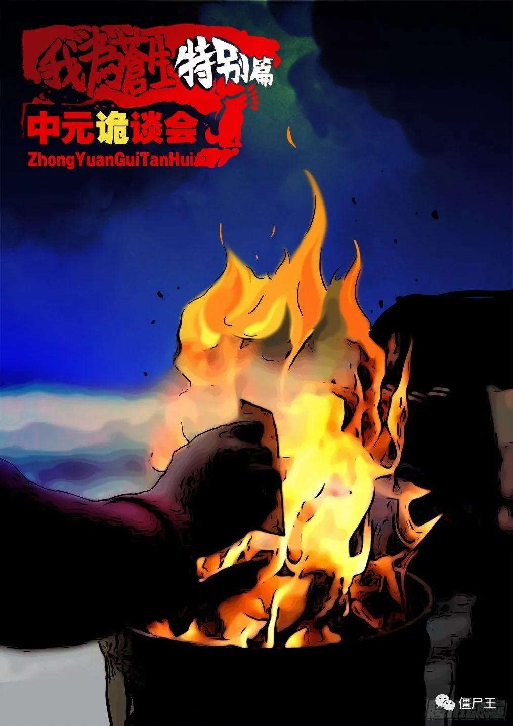 僵尸王漫画:《我为苍生》中元节特别篇