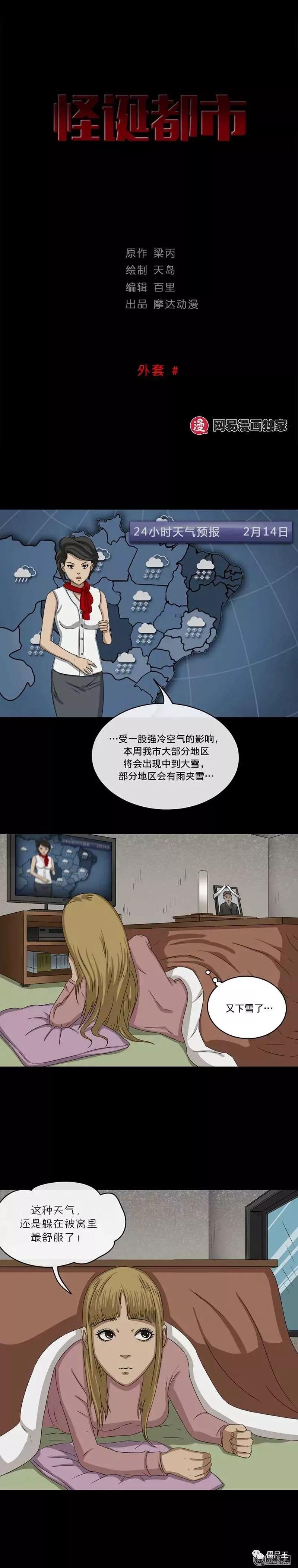 恐怖漫画:怪诞都市之动物外套-僵尸王
