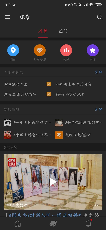 微博3.3.1 国际去广告精简版