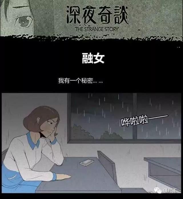 恐怖漫画:深夜奇谈之溶解女孩-僵尸王