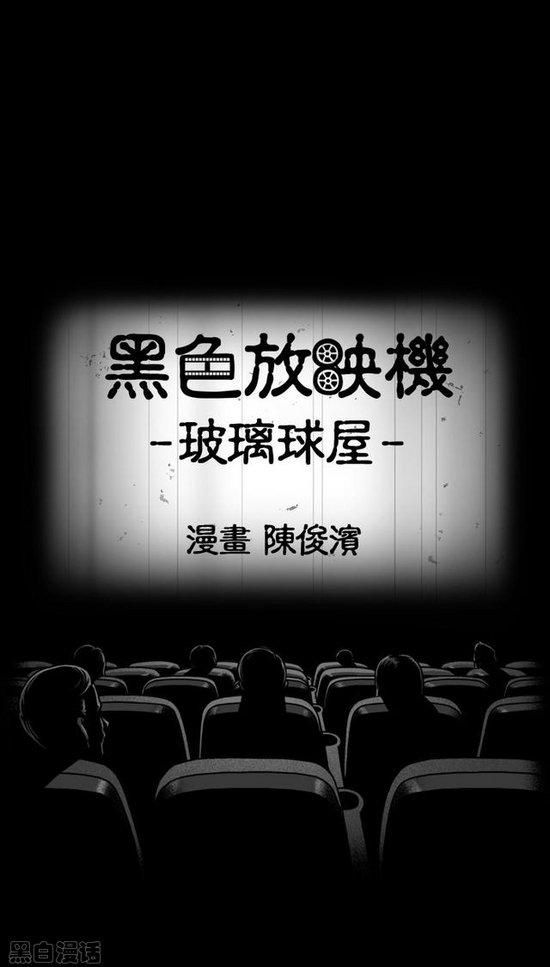 僵尸王漫画:黑色放映机《玻璃球屋》