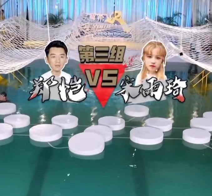鄭愷不滿節目組安排,總和宋雨琦PK,最糗的是這一次結果又輸了 【娛樂大鵝】 自媒體 第2张