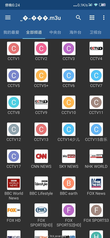 IPTV v5.2.2最新破解专业版 全球直播源