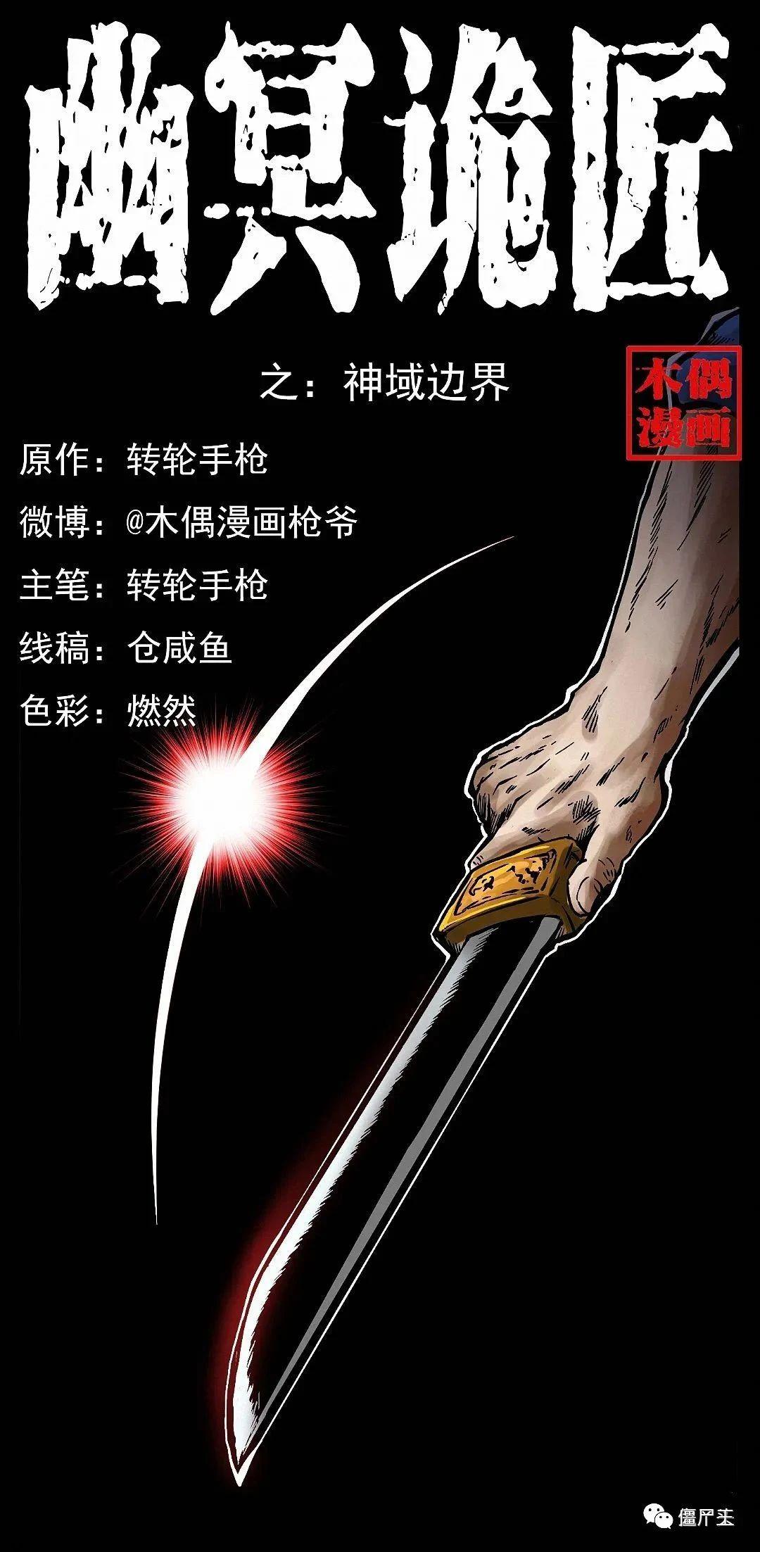 僵尸王漫画:幽冥诡匠之神域边界