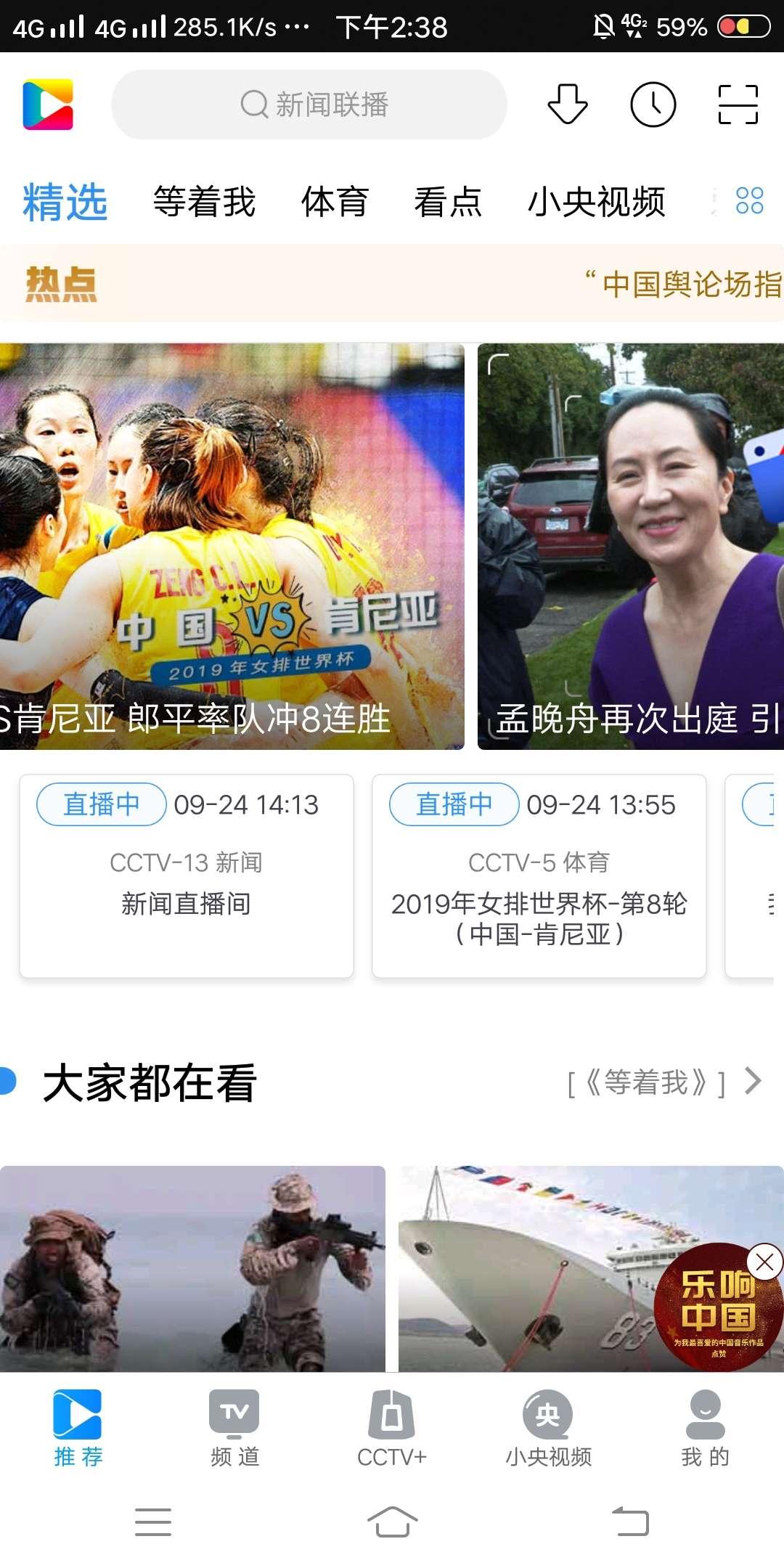央视影音v6.7.5去广告清爽版
