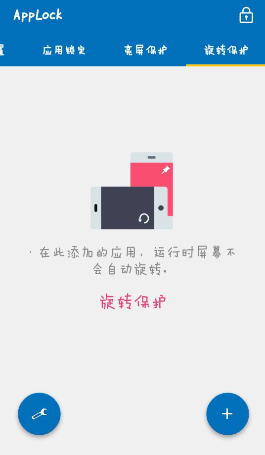 超级应用锁v7.4.1 保护个人隐私