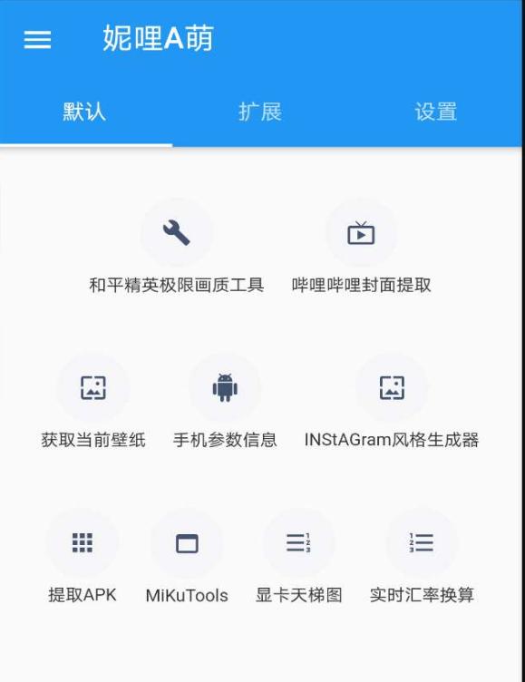妮哩A萌v1.0.24 多功能集成软件工具箱