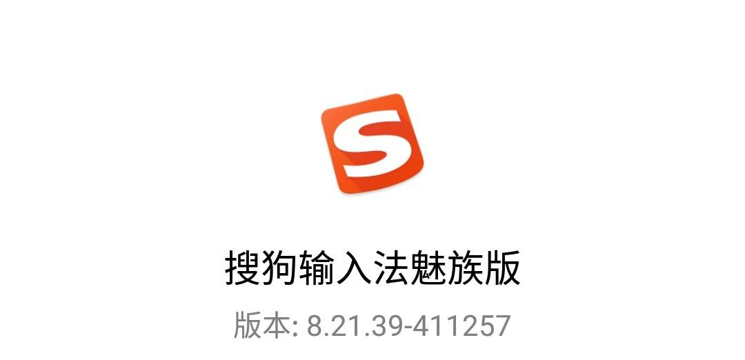 搜狗输入法v8.21.39魅族手机定制版 无任何垃圾广告