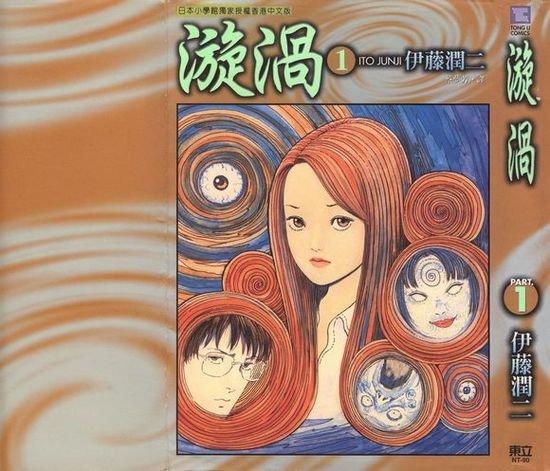 伊藤润二恐怖漫画系列《漩涡》上卷图片