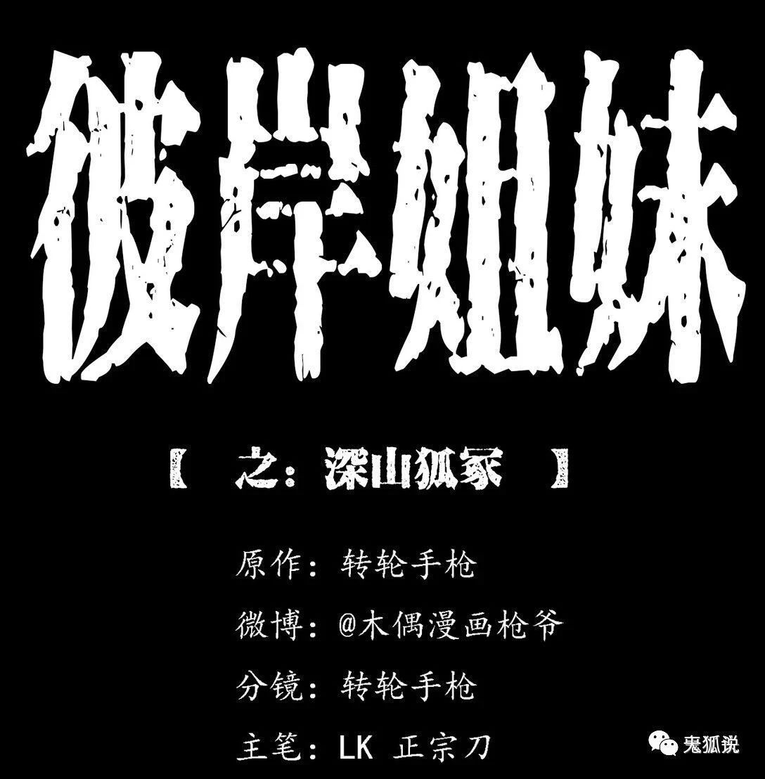 僵尸王漫画:彼岸姐妹第028话 深山狐冢