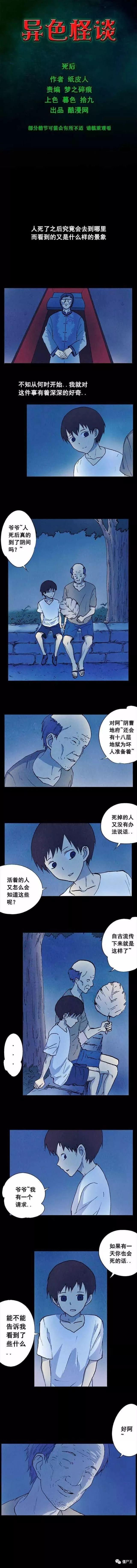 恐怖漫画:异色怪谈之《死后》人死后是终结还是新的开始-僵尸王