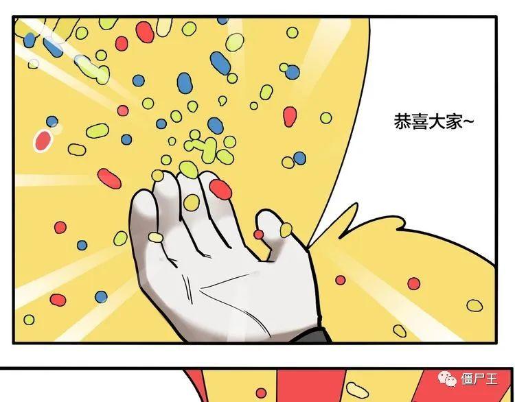 僵尸王漫画:傀园   揪心反转!