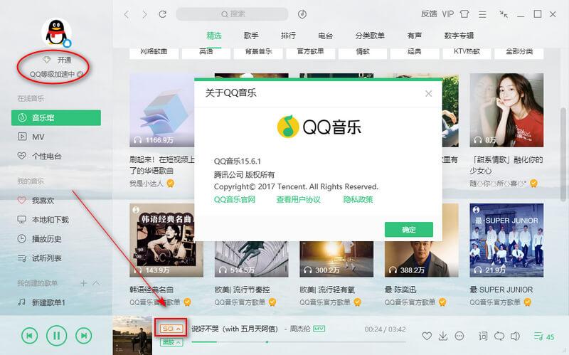[PC]QQ音乐v17.52.5285去广告会员破解版