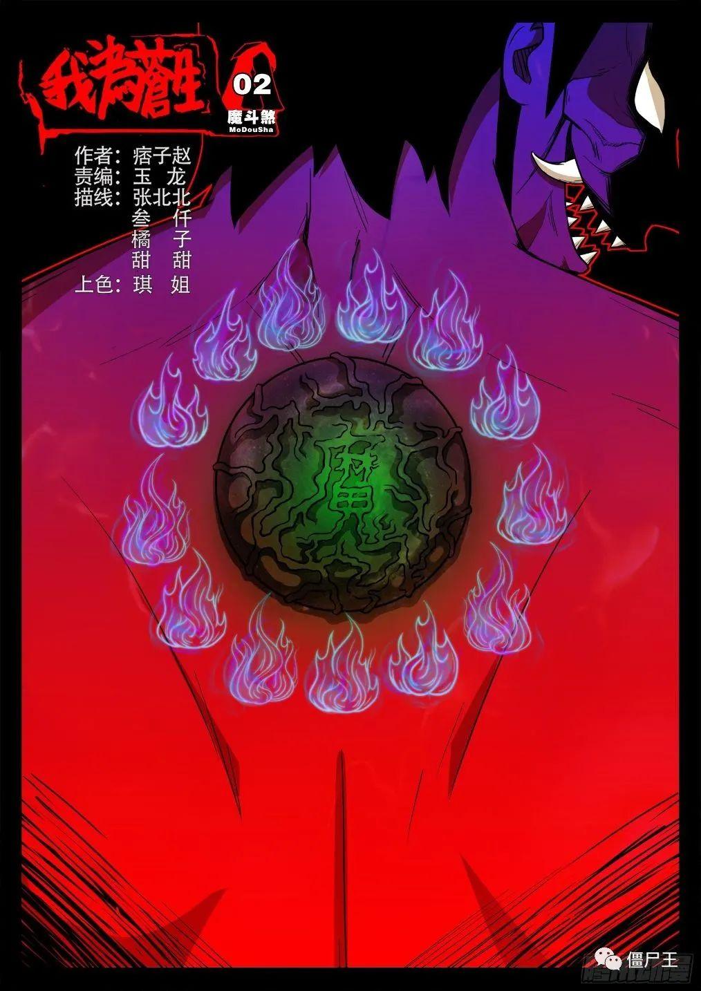 僵尸王漫画:《我为苍生》魔斗煞 02