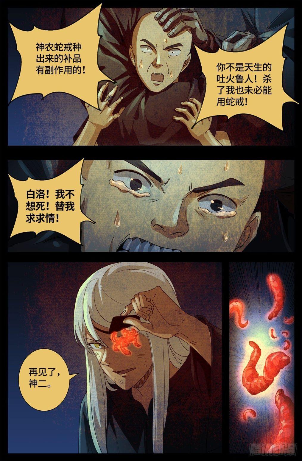 僵尸王漫画:戒魔人 第648话 圣星节的大聚会