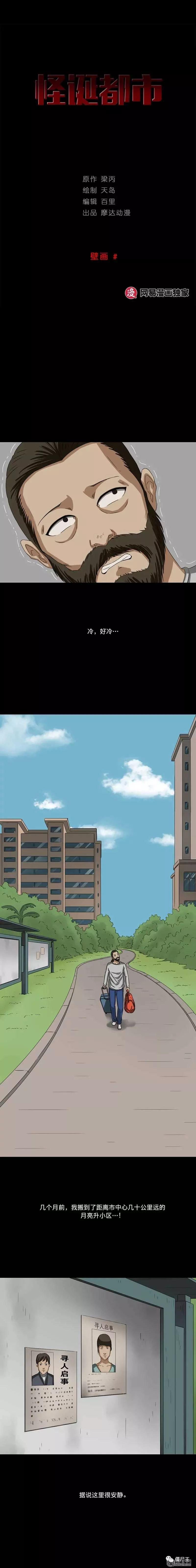 恐怖漫画:怪诞都市之神秘的壁画-僵尸王
