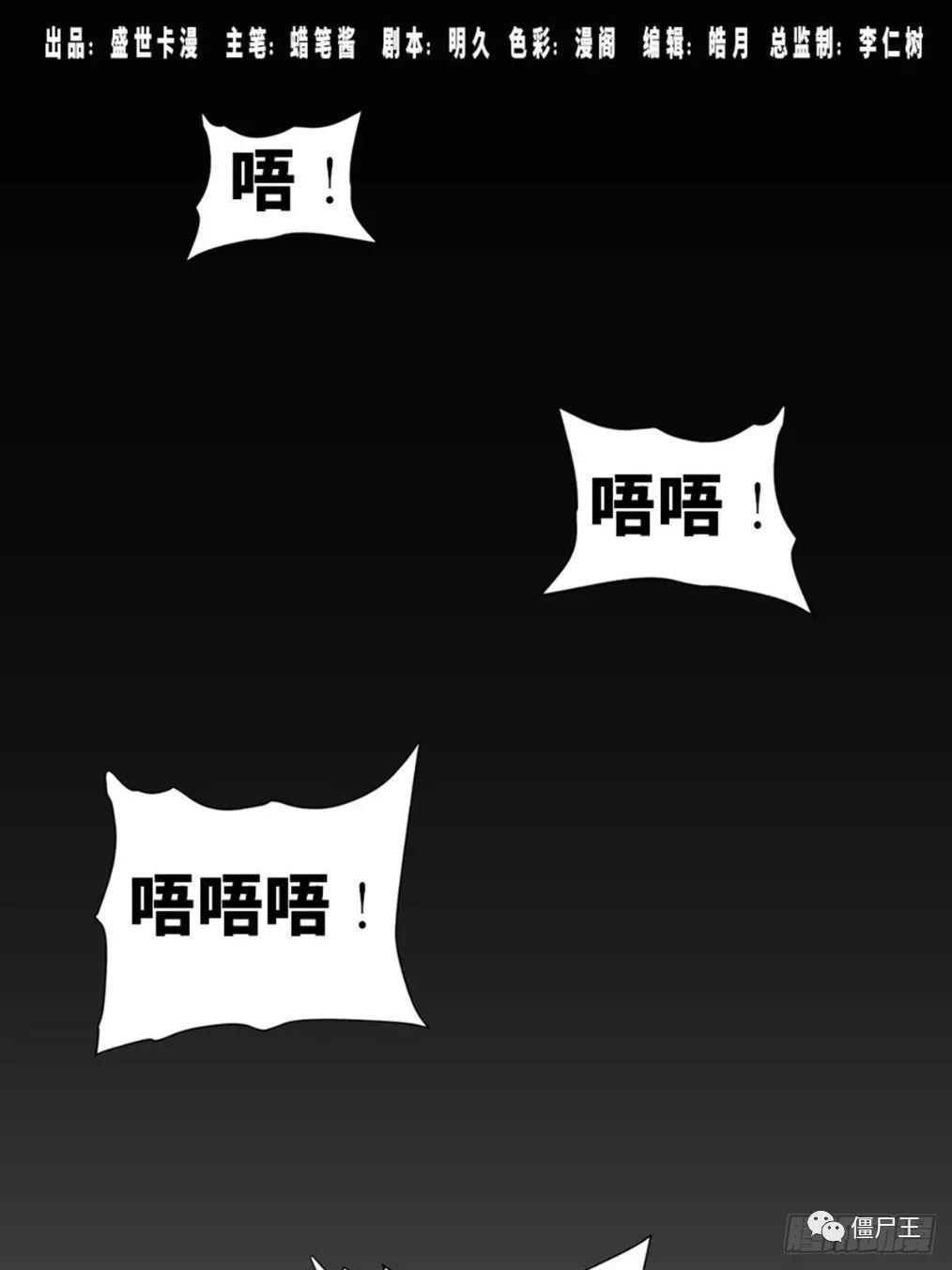 僵尸王漫画:心跳300秒之槽点