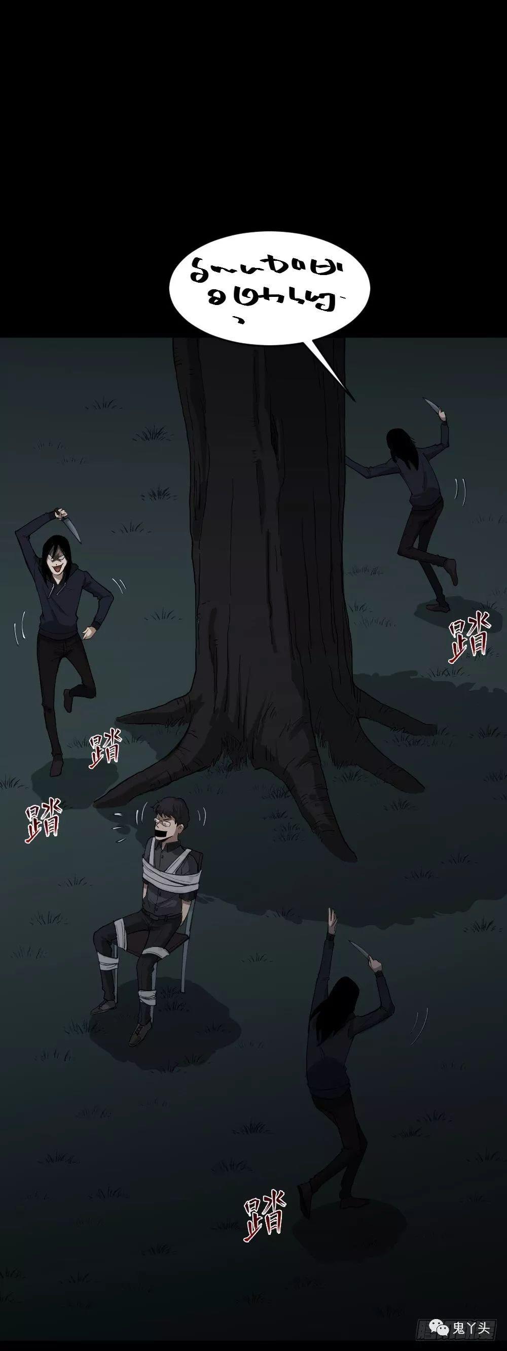 怪奇笔记之《树的报仇》