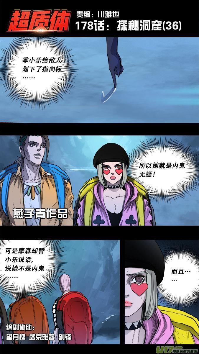 僵尸王漫画:《超质体》178:探秘洞窟(36)
