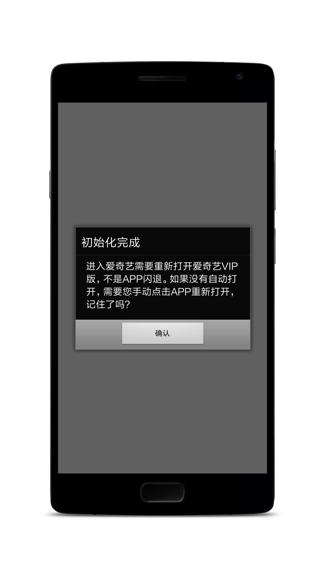 【手机软件】爱奇艺视频/VIP/去广告/免更新/免登录