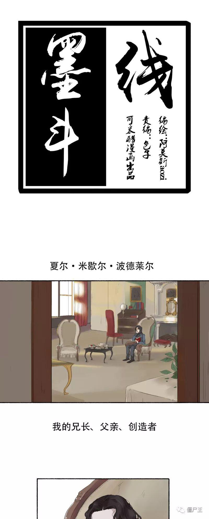 僵尸王漫画:《墨斗线》31~35话