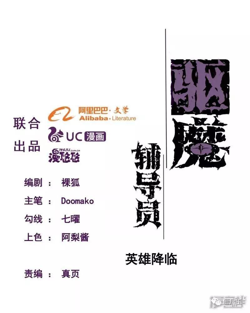 僵尸王漫画:《驱魔辅导员》96-100话【完结】