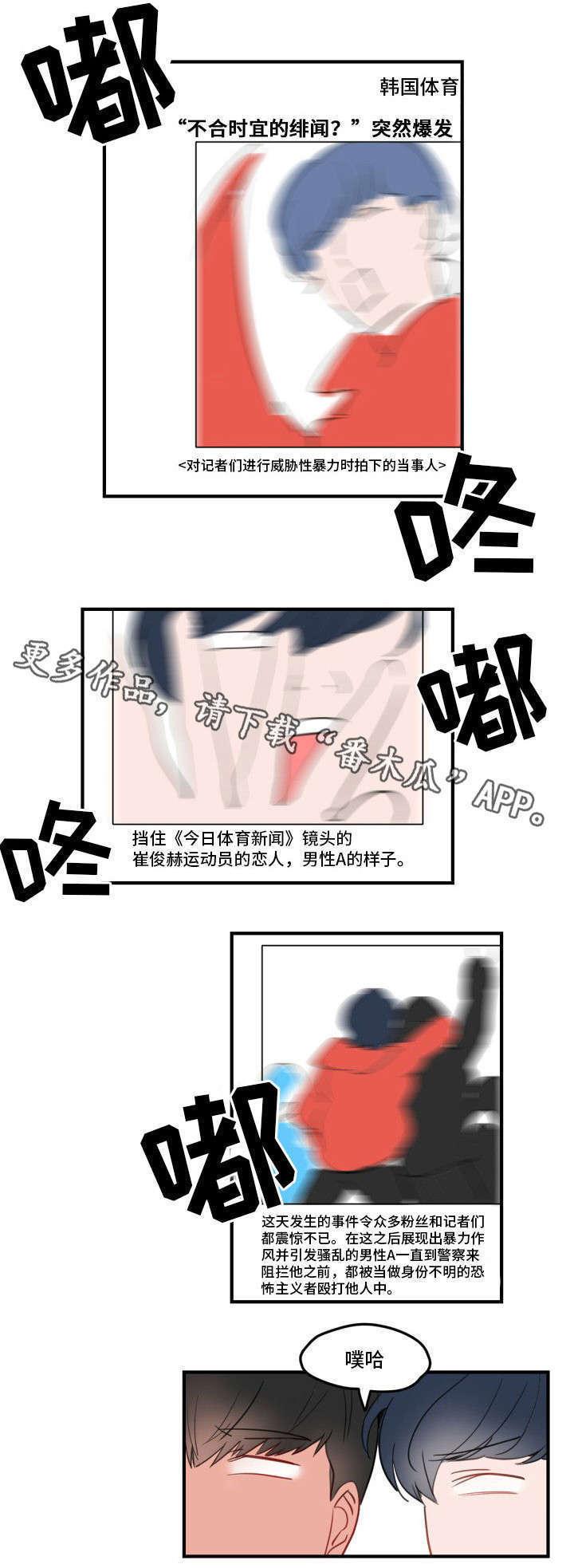 恋爱韩漫: 《焦点选手》 第13-15话-天狐阅读