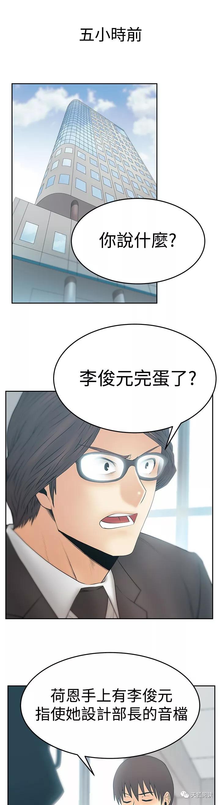 恋爱漫画:实习小职员 第127-129话 -天狐阅读
