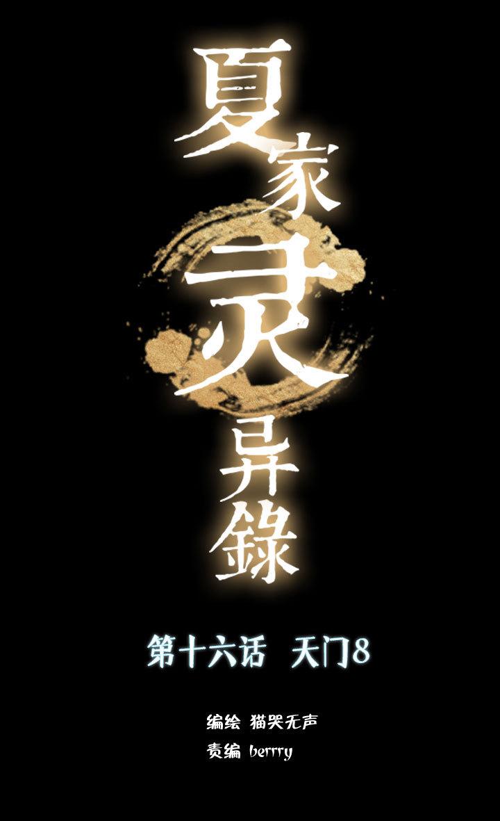 僵尸王漫画:夏家灵异录 -191天门⑧