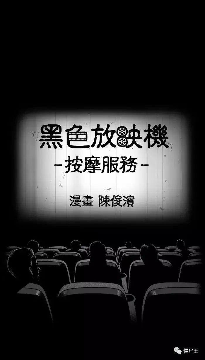 僵尸王漫画:黑色放映机之按摩服务