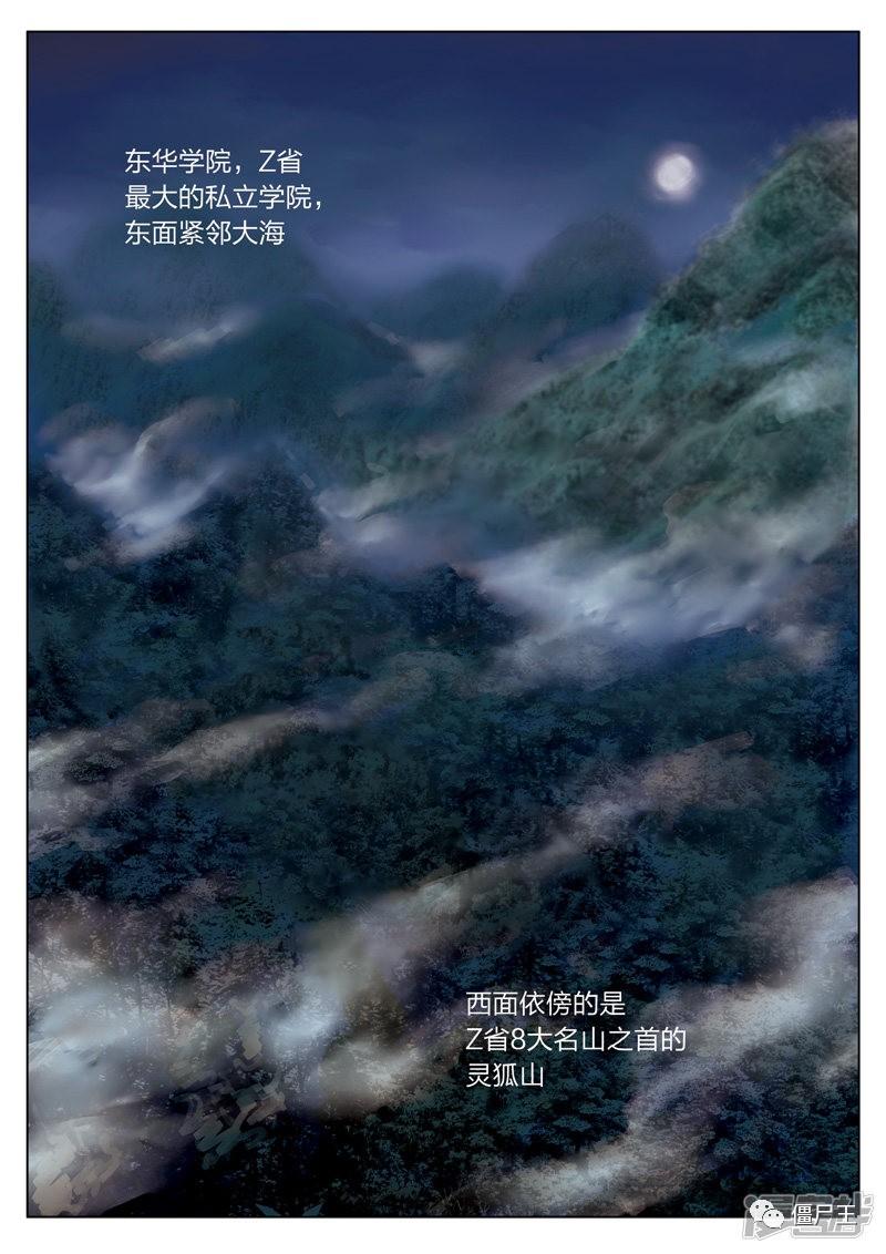 恐怖漫画:灵狐高校异闻1-5话连载中-僵尸王