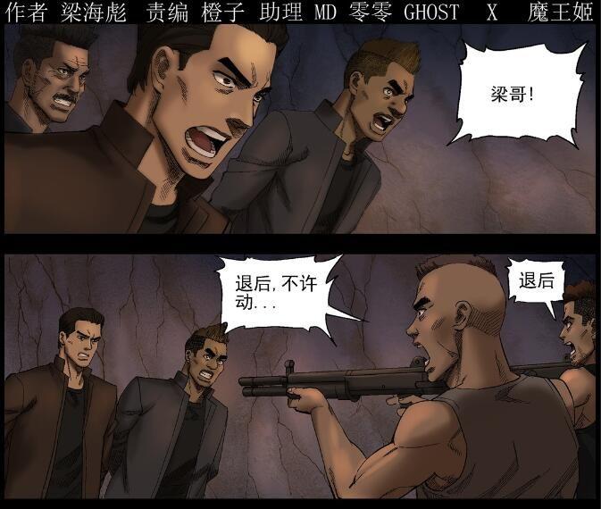 僵尸王漫画:尸界之苦力-1