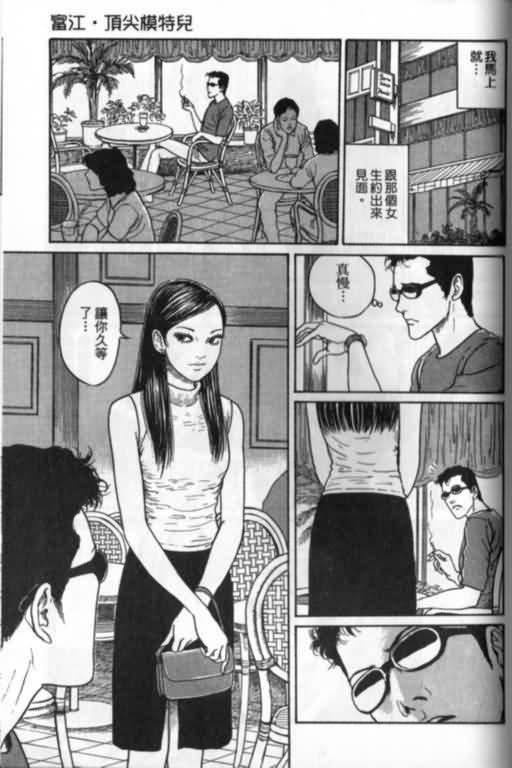 伊藤润二恐怖漫画系列富江part3《顶尖模特儿》篇图片