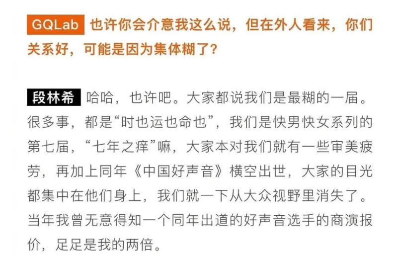 11届快女段林希,虽是冠军如今也与普通人一样境遇?(图3)