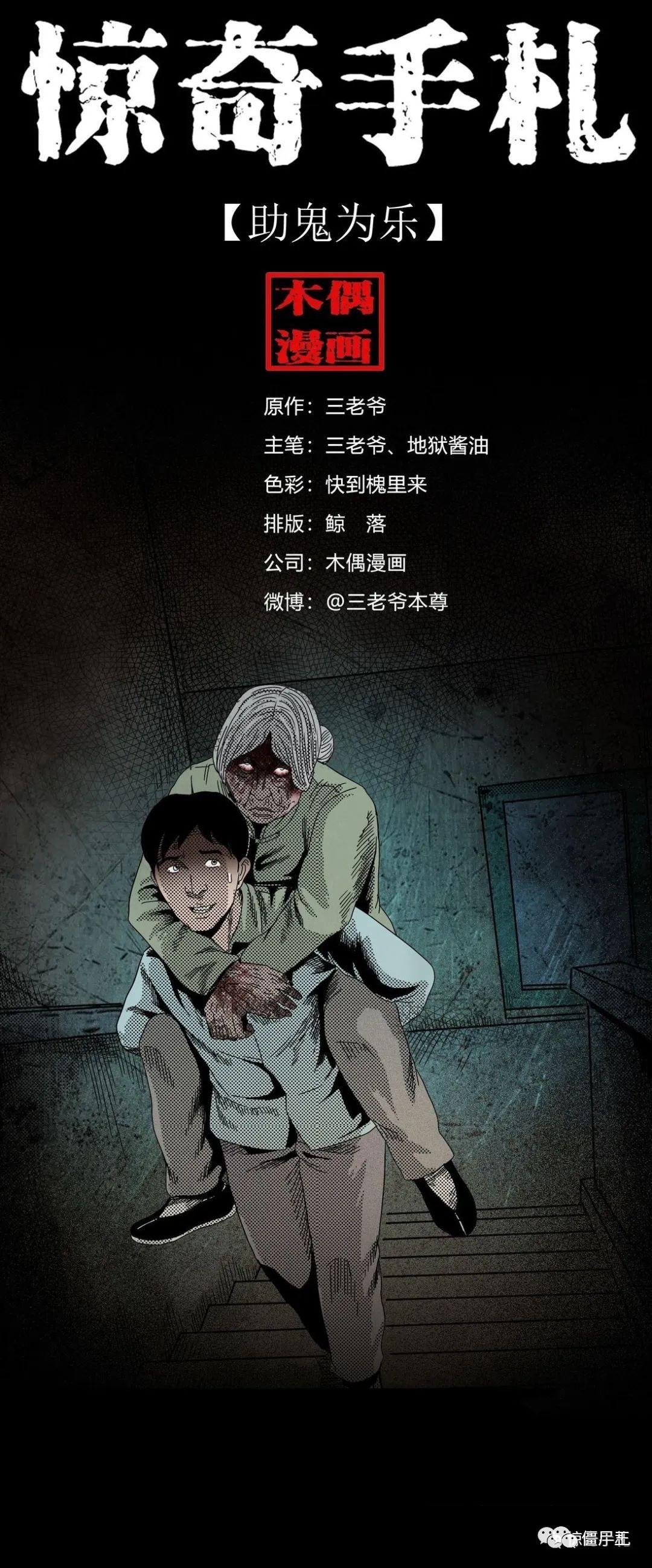僵尸王漫画:惊奇手札之助鬼为乐