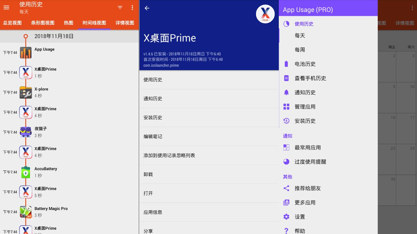 APP运行记录查看 App Usage Pro v4.88最新中文破解版-聚合资源网