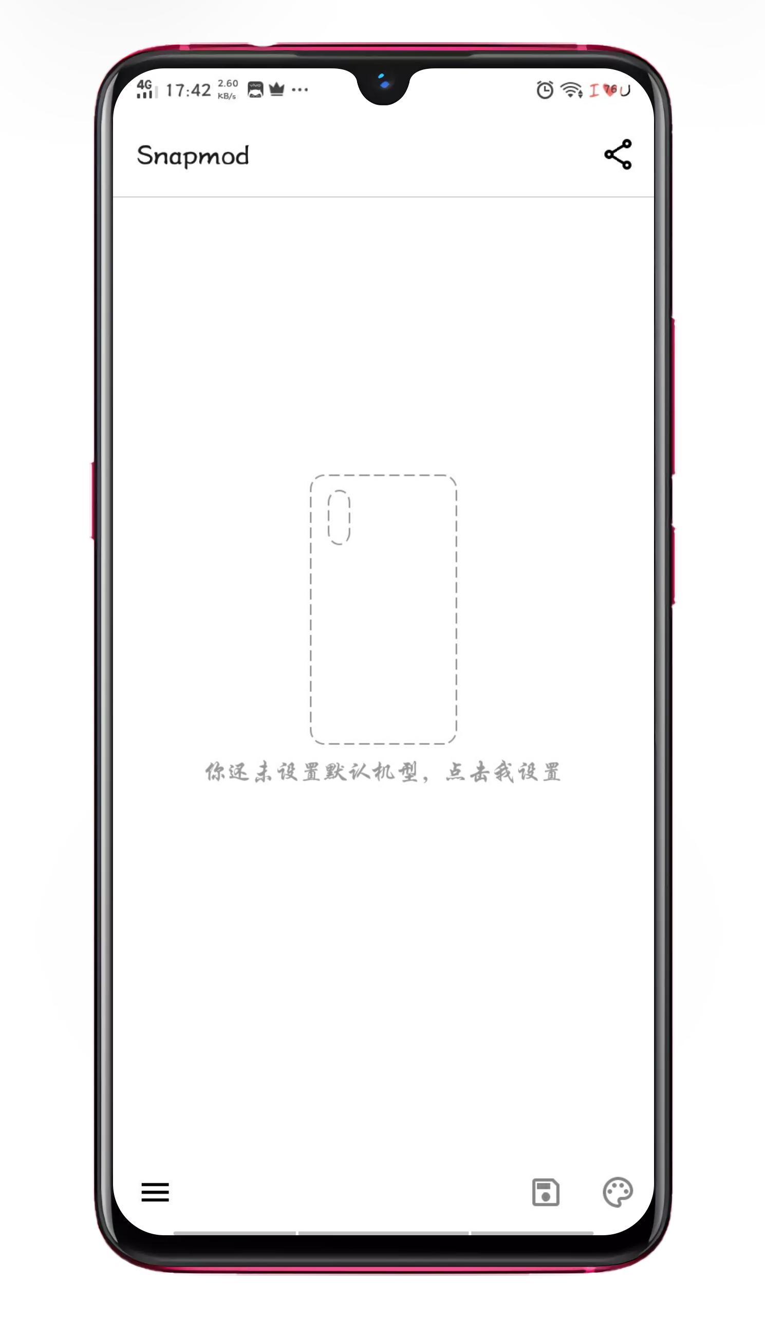 手机带壳截图v1.5.5破解版