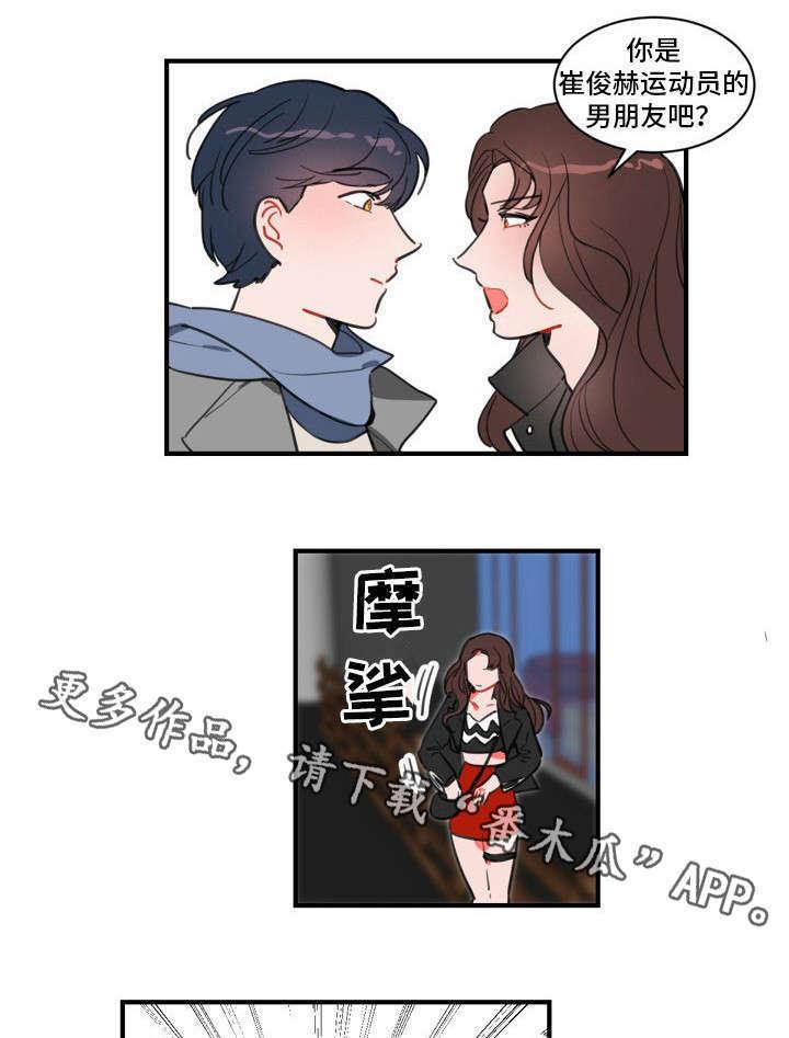 恋爱韩漫: 《焦点选手》 第16-18话-天狐阅读